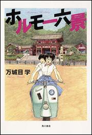 Horumo6