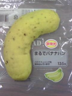 まるでバナナパン