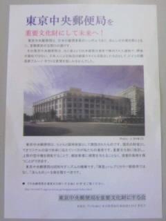 「東京中央郵便局を重要文化財にして未来へ!」のビラをもらいました