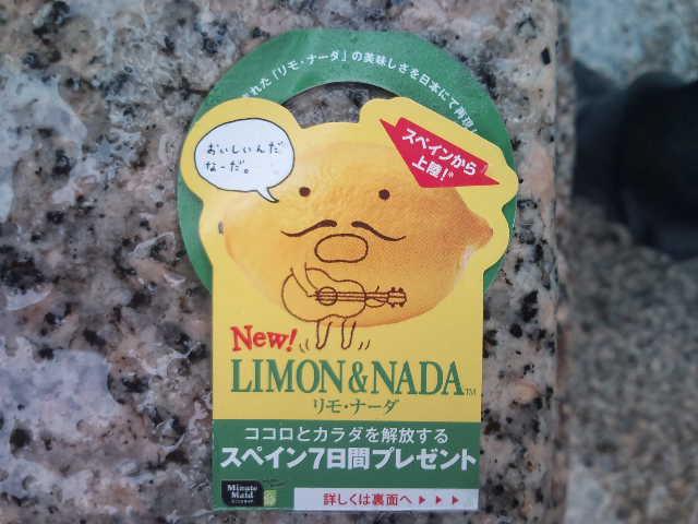 リモ・ナーダ